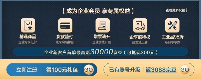 国产品牌周引发企业抢购热潮 京东企业购狂撒京