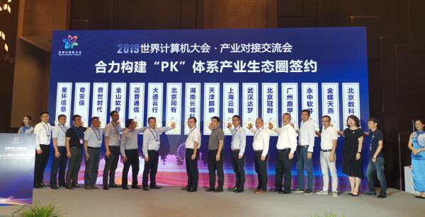 """世界计算机大会上,鼎甲携手""""PK""""生态合力构建中国特色计算体系"""