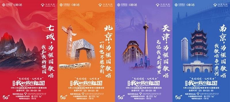 中国移动咪咕联合出品电影《我和我的祖国》,全球首场电影发布5G