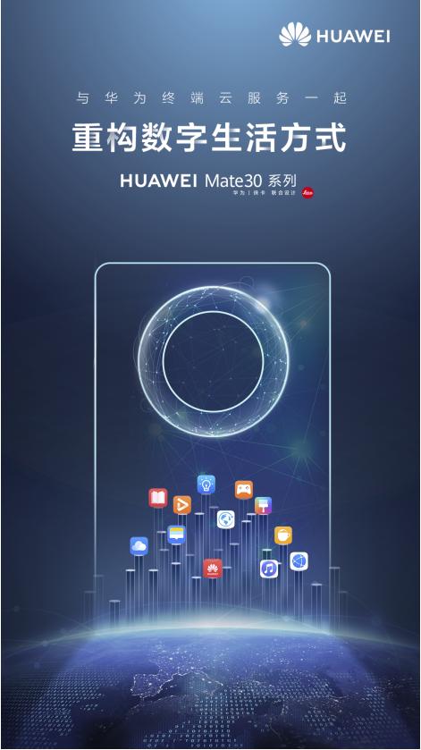 HUAWEI Mate 30系列国内发布在即 华为终端云服务重构数字生活方