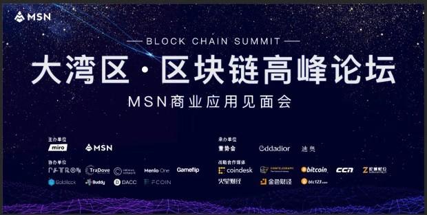 大湾区乐动app 官网链高峰论坛—MSN商业