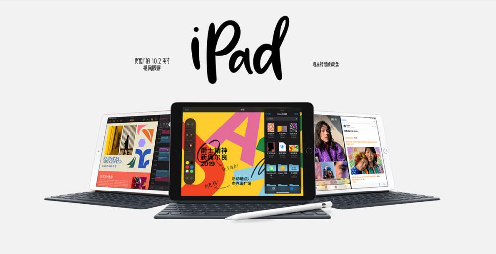 第七代iPad正式发售,,国庆假期可至苏宁门店体验