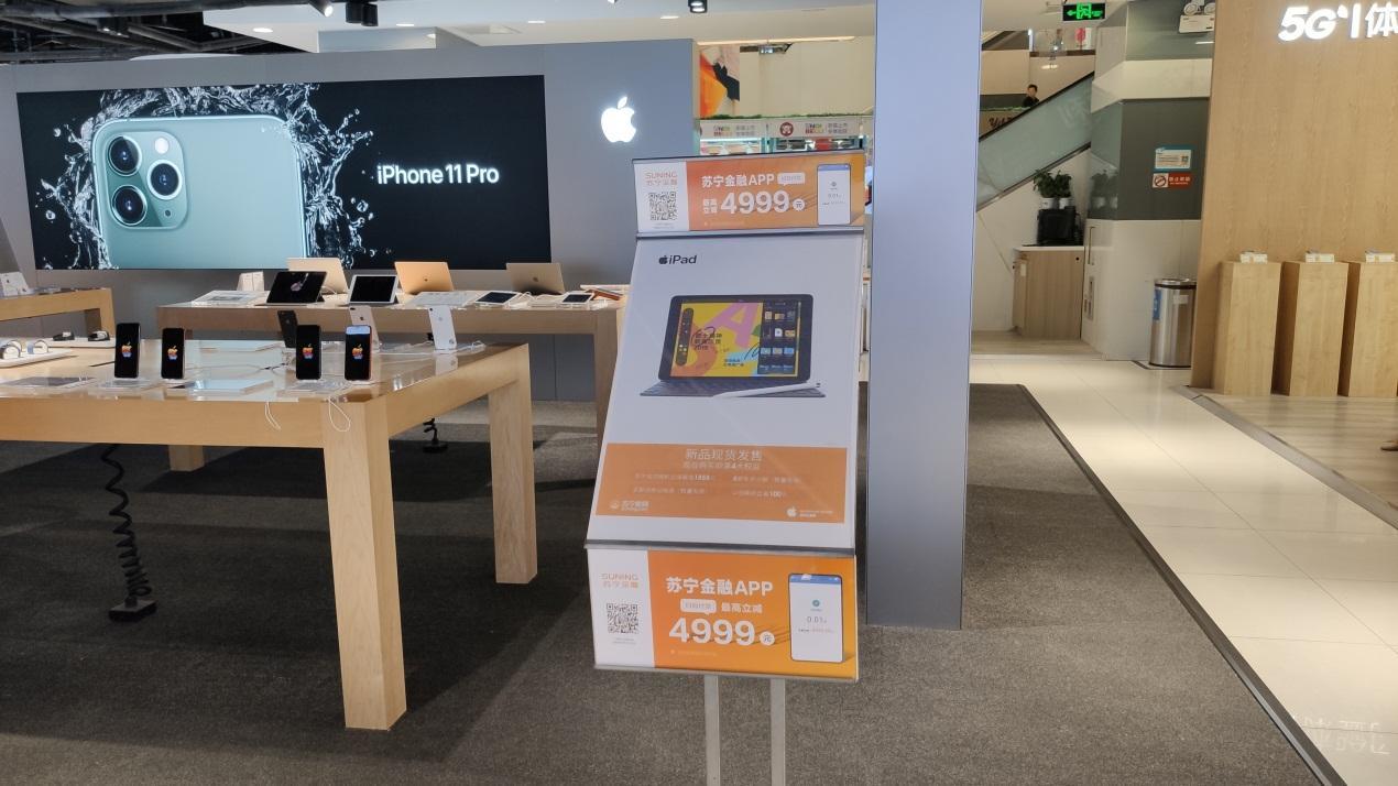第七代iPad正式发售,国庆假期可至苏宁门店体验