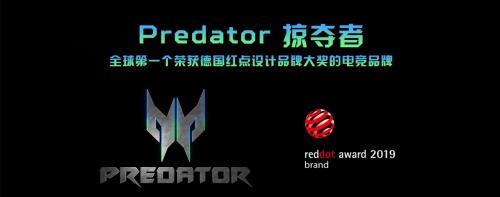 聊聊首个获得红点品牌大奖的电竞品牌——Predator掠夺者