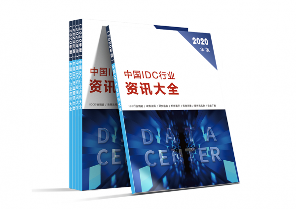 资讯大全2020版封面