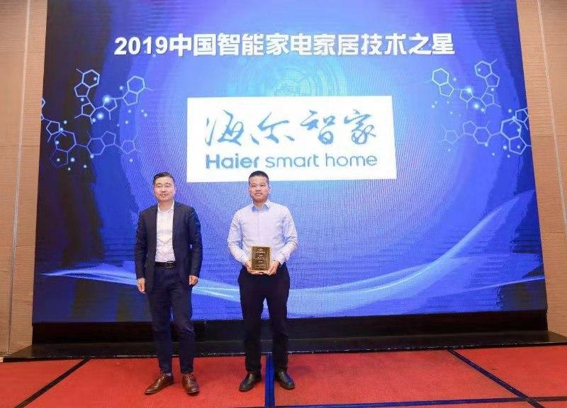 """海尔智家云脑斩获2019年度""""中国智能家电家居技术之星""""称号"""