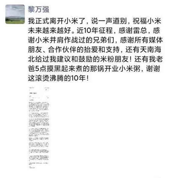 申博文娱官网:黎万强离职 小米再走一位元老级人物