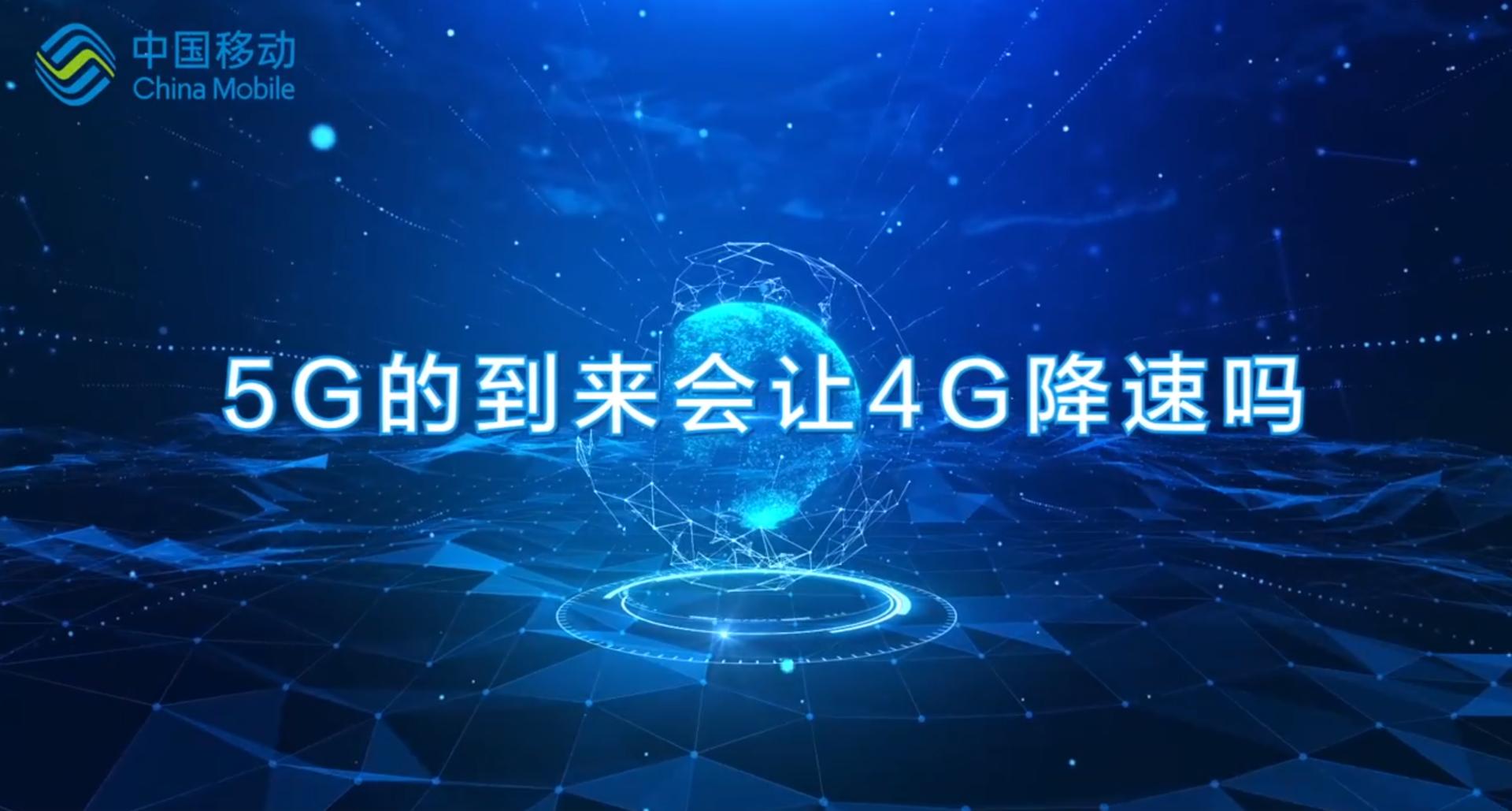 5G商用会影响4G使用吗 中国移动官方回应并不会!