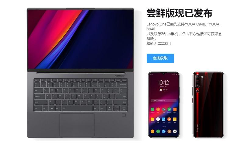 """联想上线Lenovo One,让你的设备更加""""智能""""!"""