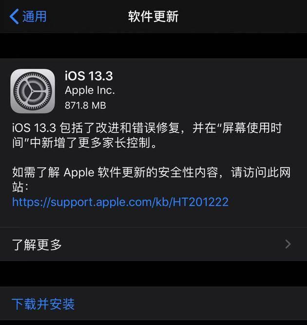 """iOS13.3正式发布:新增""""通信限制""""+垃圾信息收件箱"""