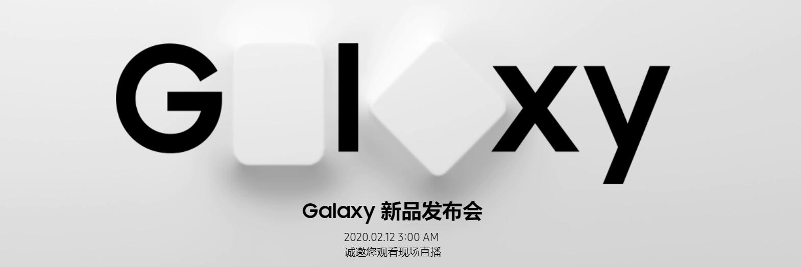 """伸博亚洲:三星Galaxy S20颁布会官宣:2月12日3点见证""""未来外形"""""""