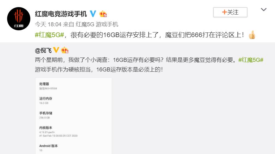 下载手机版申博太阳城文娱民间网站:民间实锤:红魔确认5G游戏手机将设施16GB内存