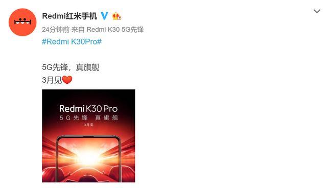 Redmi K30 Pro官宣,5G先锋,真旗舰,3月见
