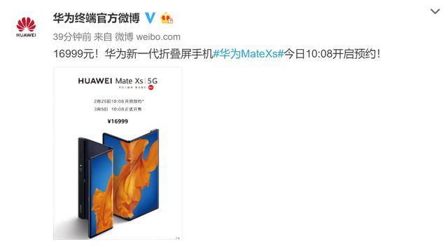 华为MateXs折叠屏手机价格公布:16999元