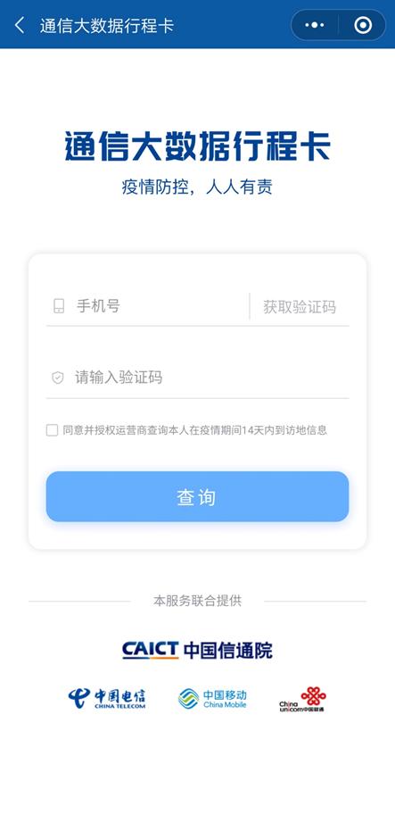 广州手机靓号一键查询14天行程记录,三大运营商行程卡升级助