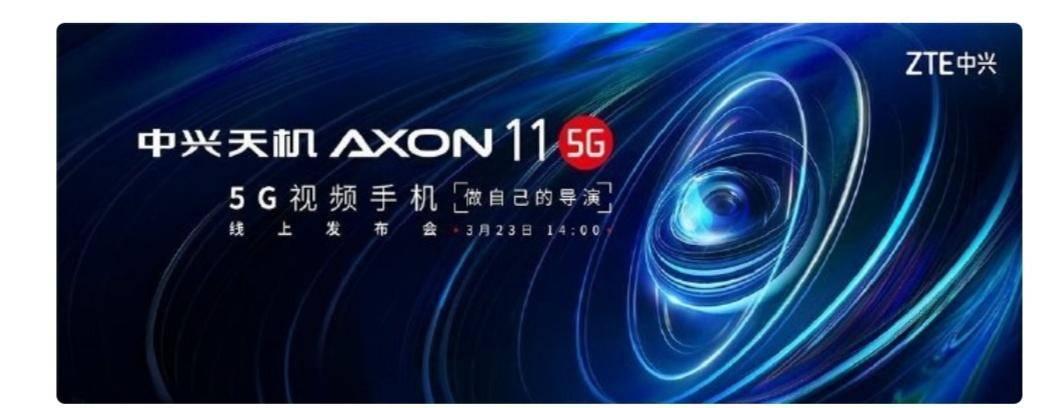 中兴5G新机要来了!已通过3C认证,支持18W快充