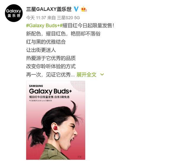 三星Galaxy Buds+耀目红来了,售价999元,3月21日限量抢购