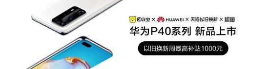 华为P40发布 回收宝联合闲鱼天猫