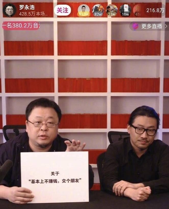 罗永浩直播带货首秀:三小时1.1亿,创抖音最高记录