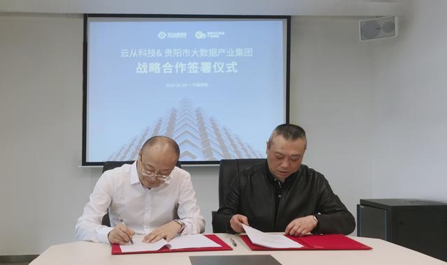 """云从科技与贵阳大数据产业集团达成战略合作 共建""""智慧贵阳"""""""