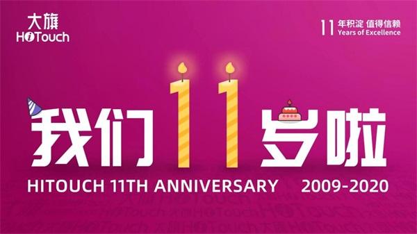 大旗咨询创立11周年 迈向新十年新征程