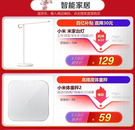 京东电脑数码618花式福利秀 小米手环4低至149遭疯抢●!