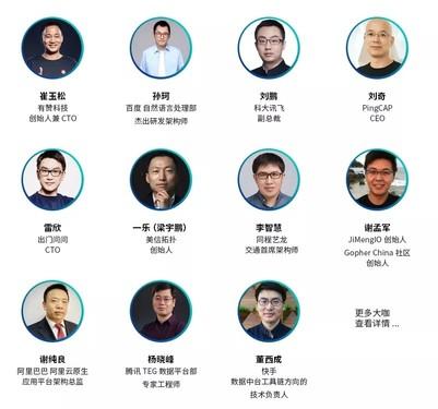 聚焦技术 创新驱动升级 2020GIAC全球互联网架构大会