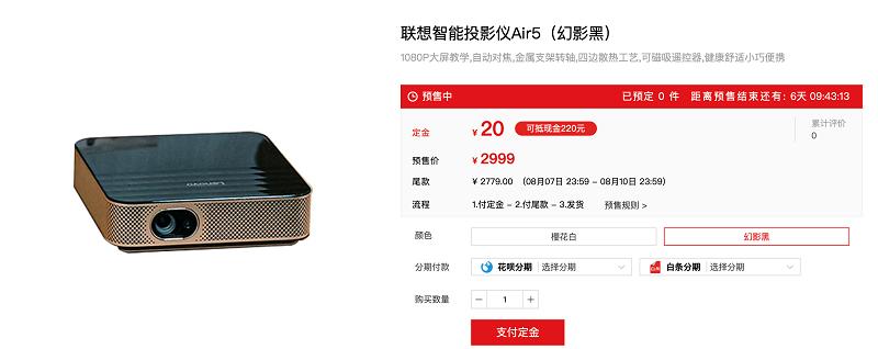 """智""""享""""生活 联想智能投影仪Air 5正式预售"""