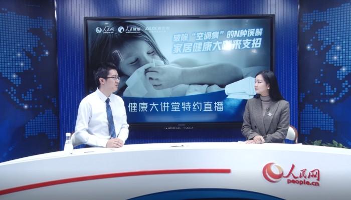 关注健康生活 奥克斯空调联合人民健康网举行健康主题直播