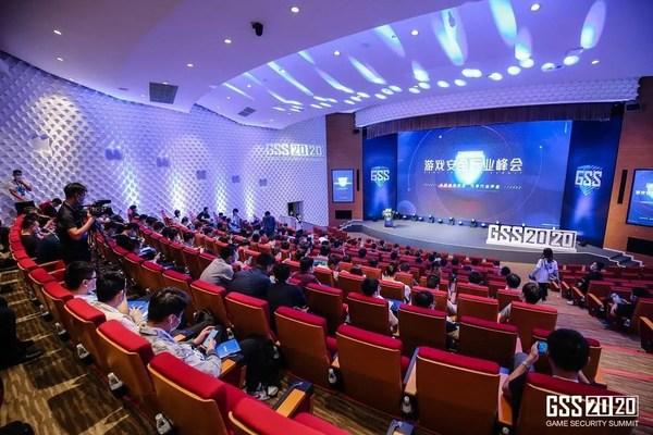 2020游戏安全行业峰会成功举办
