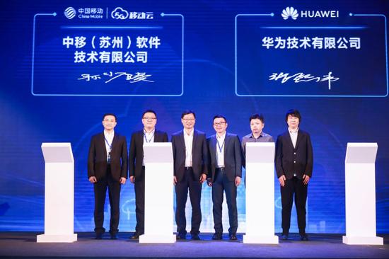 中国移动携手华为共筑鲲鹏计算产业生态