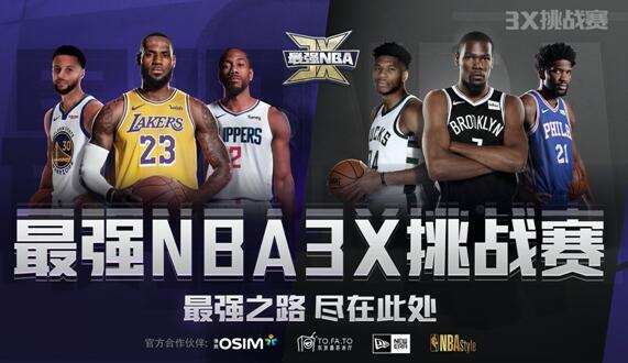 OSIM傲胜成为「最强NBA 3X挑战赛」官方合作伙伴