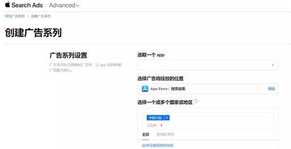 苹果ASA正式进入中国大陆市场蝉大师开放ASA服务端口