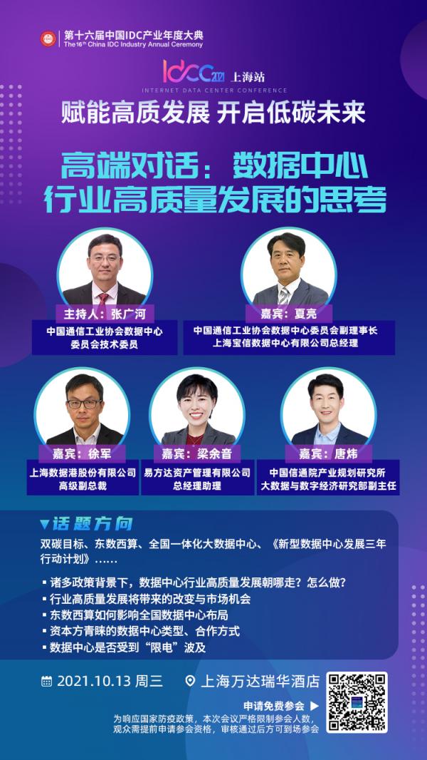 IDCC2021上海站 高质量发展圆桌