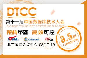 DTCC 大会
