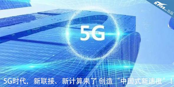 """5G时代,新联接、新计算来了 创造""""中国式新速度""""!"""