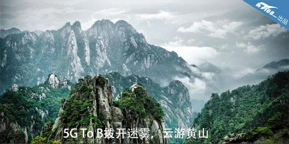 5G To B拨开迷雾,云游黄山