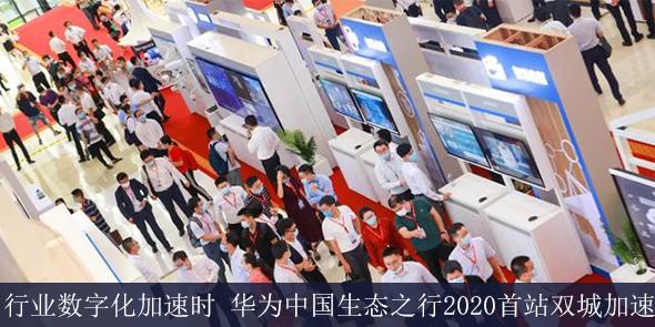 行业数字化加速时 华为中国生态之行2020首站双城加速