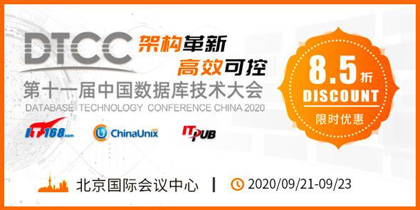 DTCC2020第十一届中国数据库技术大会
