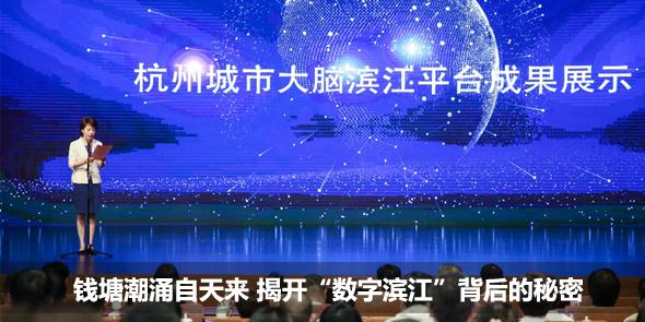 """钱塘潮涌自天来 揭开""""数字滨江""""背后的秘密"""
