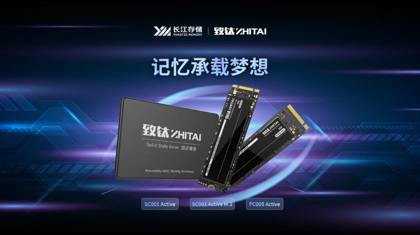 长江存储推出全新致钛系列消费级固态硬盘