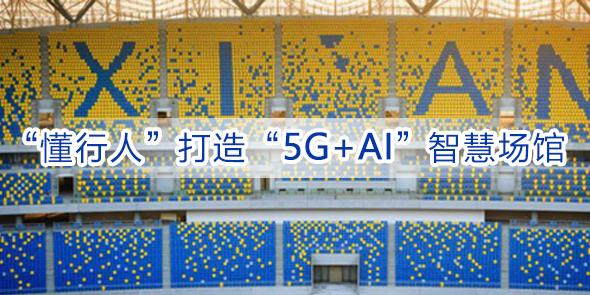 """千年古都的城市新名片:""""懂行人""""打造""""5G+AI""""智慧场馆"""