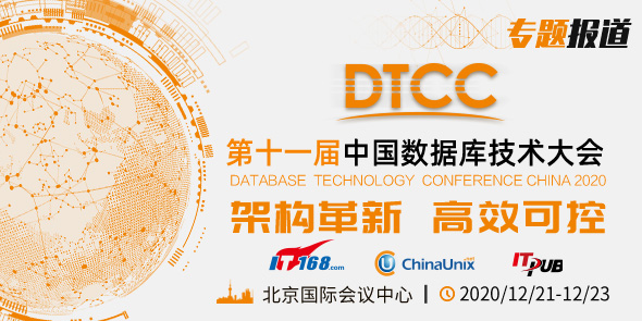DTCC 2020专题报道