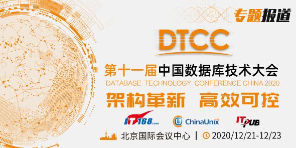 2020第十一届中国数据库技术大会