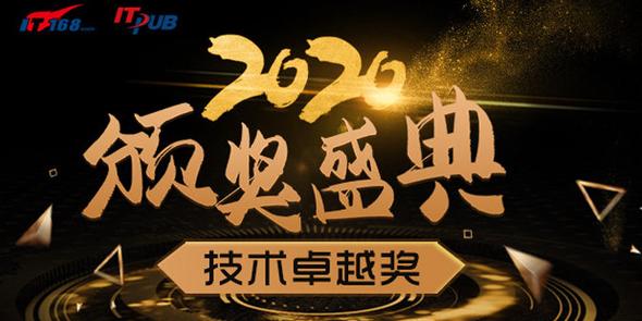 2020年技术卓越奖评选专题