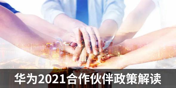 共建生态,航向更大的未来 —— 华为2021合作伙伴政策解读