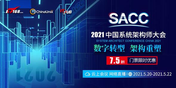 2021年中国系统架构师大会