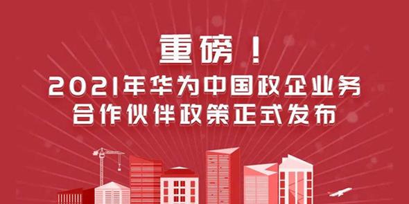 """懂行业、懂伙伴、懂区域 """"三驾马车""""驱动华为中国政企业务快速前行"""