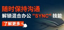 """随时保持沟通,解锁混合办公""""SYNC""""技能"""