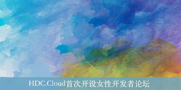 HDC.Cloud首次开设女性开发者论坛